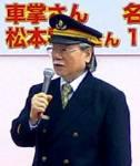 200px-leiji-matsumoto2-cropped.jpg