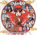 big-fushigi-yuugi-tv-ost.jpg