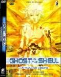 copia-dighost-in-the-shell---l-attacco-dei-cyborg-cover.jpg