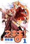 negima1-cover-jp.jpg