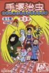 osamu-tezuka-mini-vignette-anthology---part-3.jpg