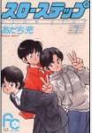 slow-step-manga-cover.jpg
