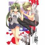higurashi2.jpg